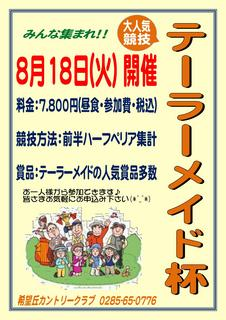 20150818テーラー.jpg