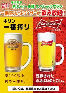 【希望丘カントリー様】キリン杯飲み放題ご案内.jpg